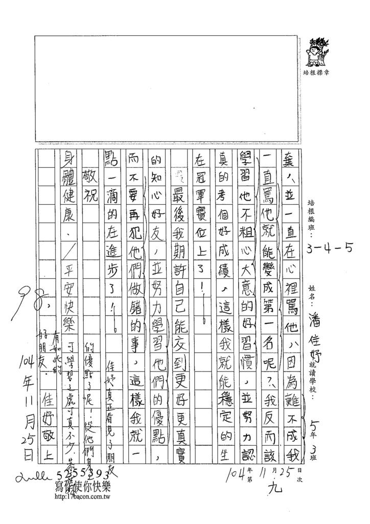 104W5209潘佳妤 (4)