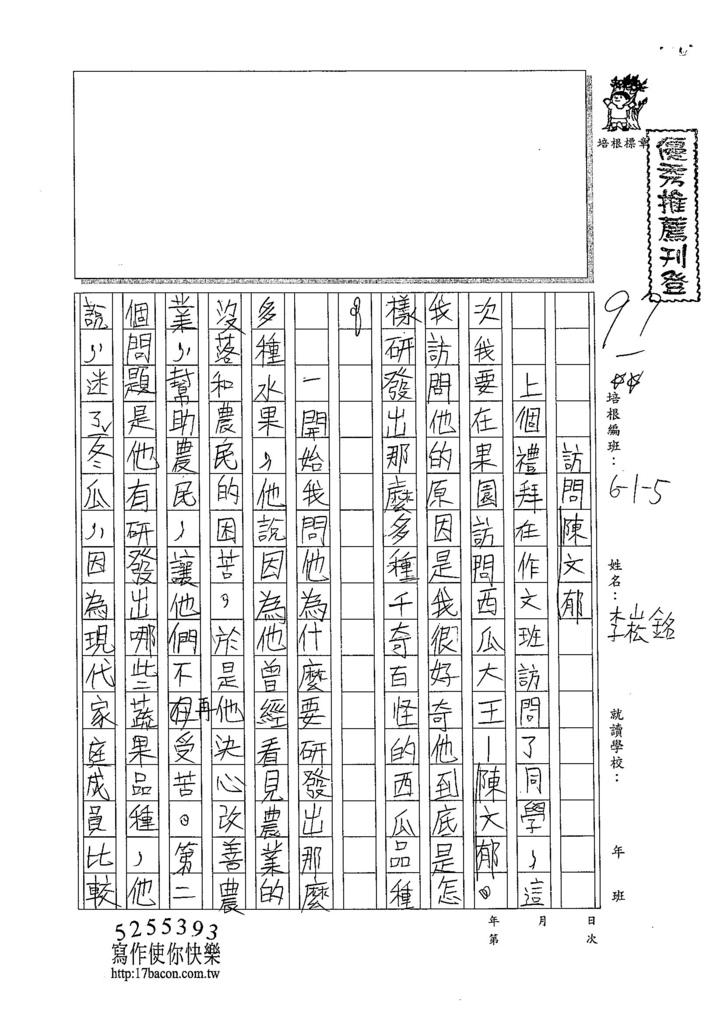 104W5208李崧銘 (1)
