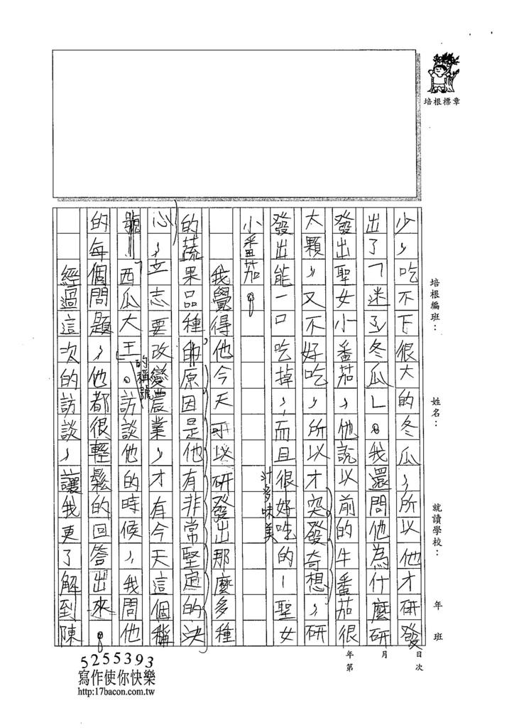 104W5208李崧銘 (2)