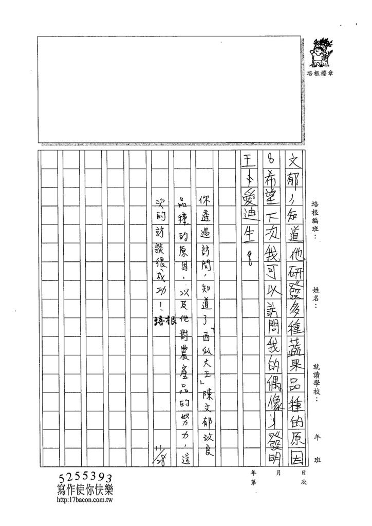 104W5208李崧銘 (3)