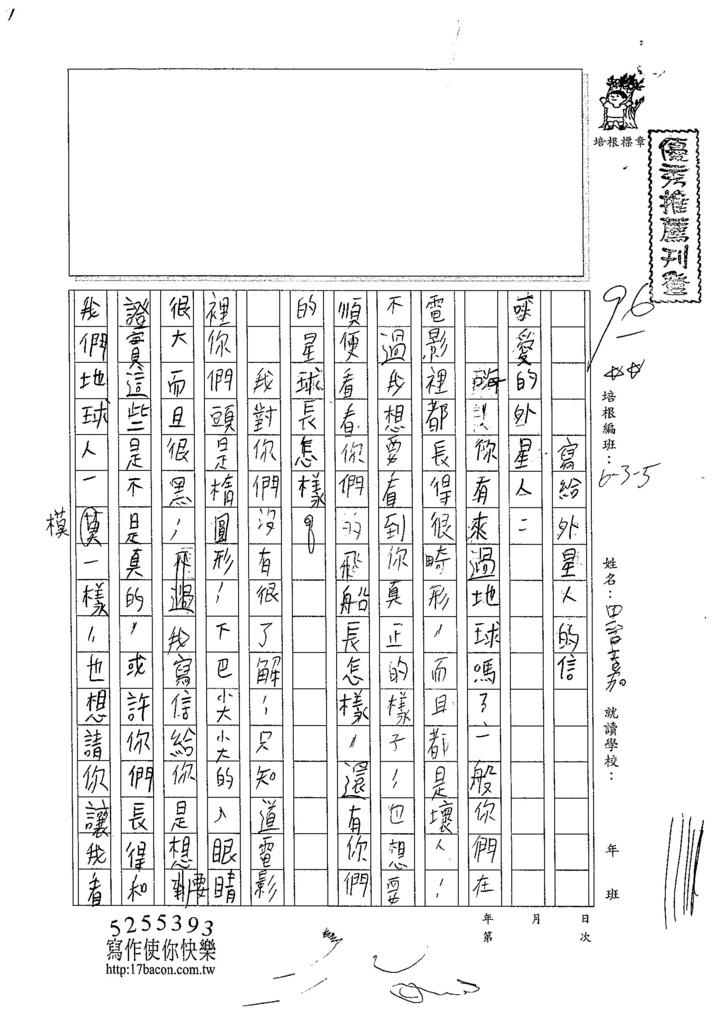 104W5209田晉嘉 (1)