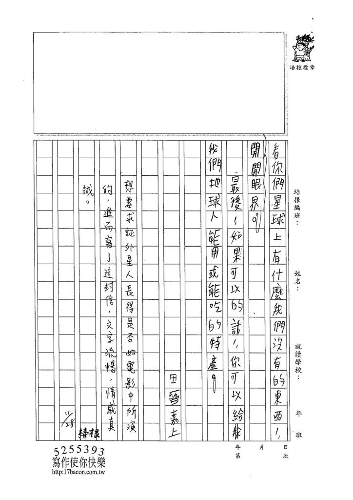 104W5209田晉嘉 (2)