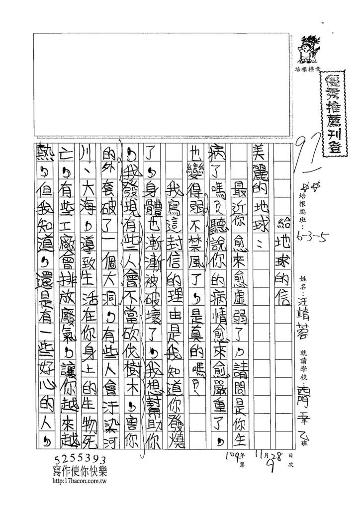 104W5209汪靖蓉 (1)