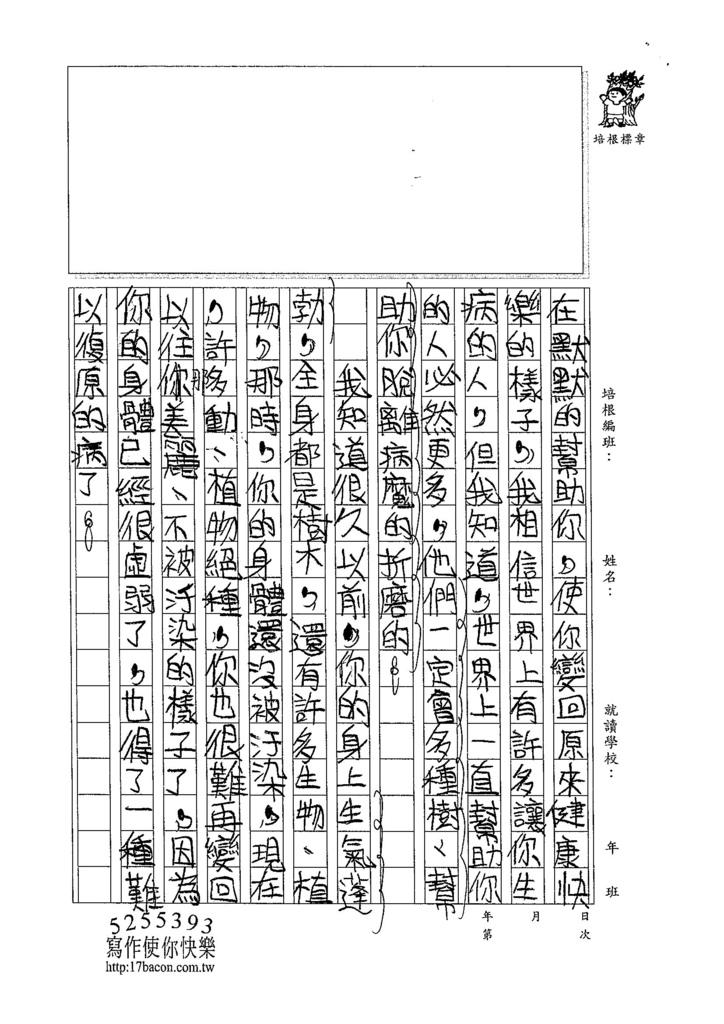 104W5209汪靖蓉 (2)