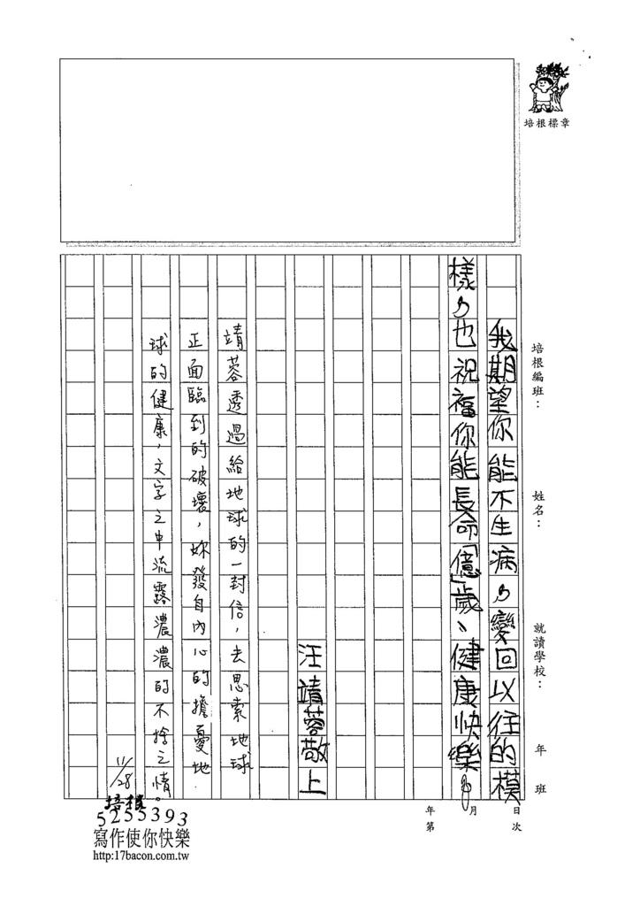104W5209汪靖蓉 (3)