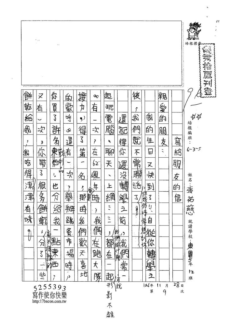104W5209張祐慈 (1)