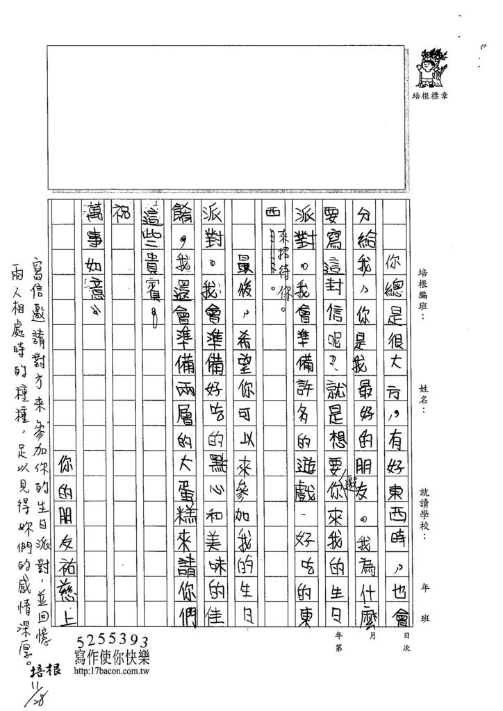 104W5209張祐慈 (2)