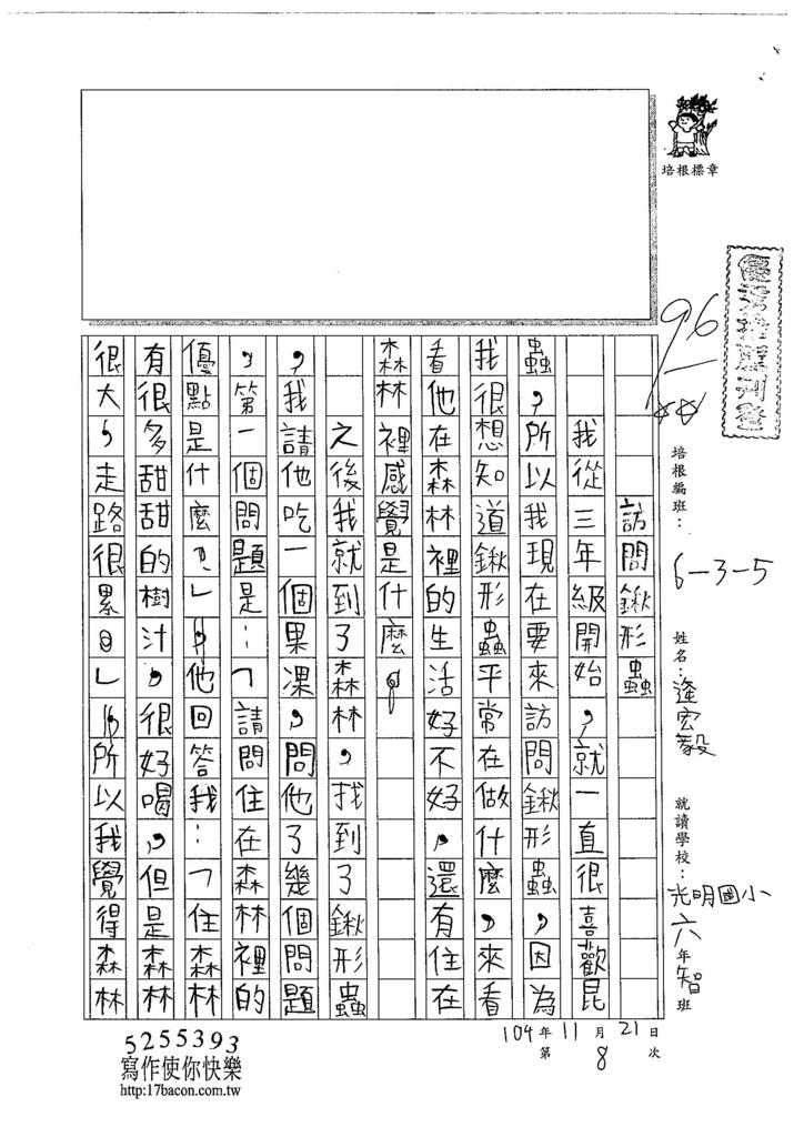 104W5208逄宏毅 (1)