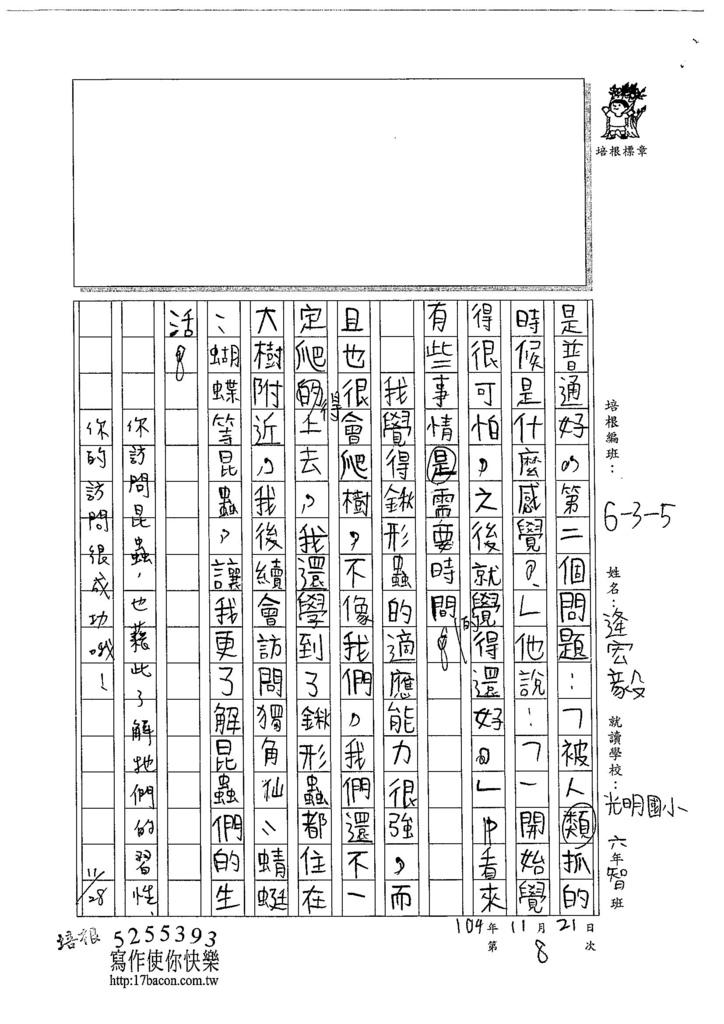 104W5208逄宏毅 (2)