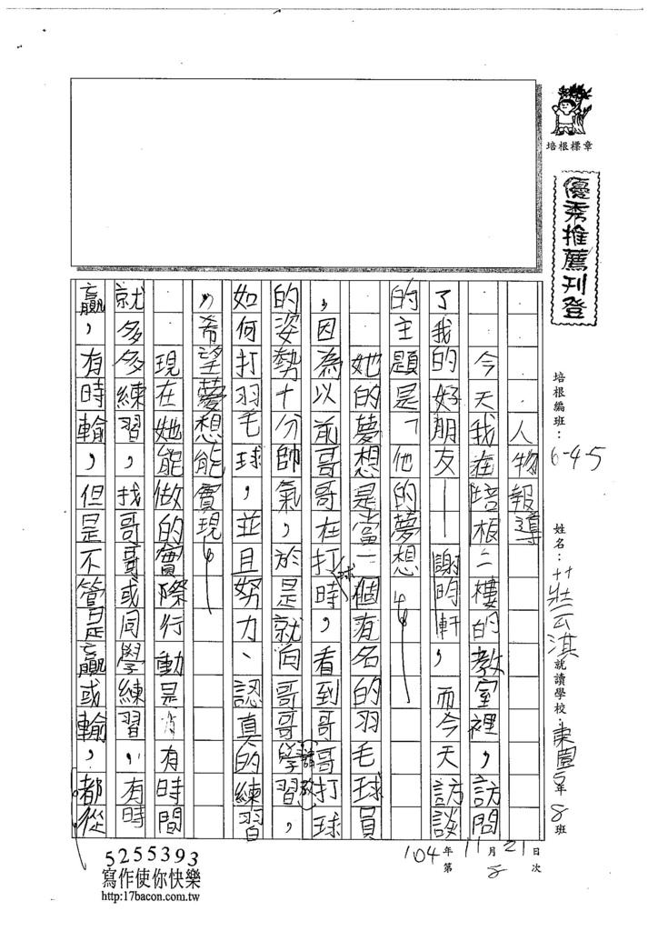 104W5208莊云淇 (1)