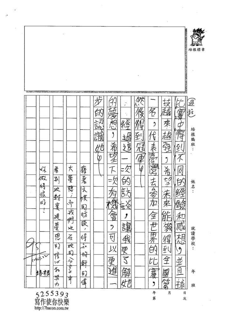 104W5208莊云淇 (2)