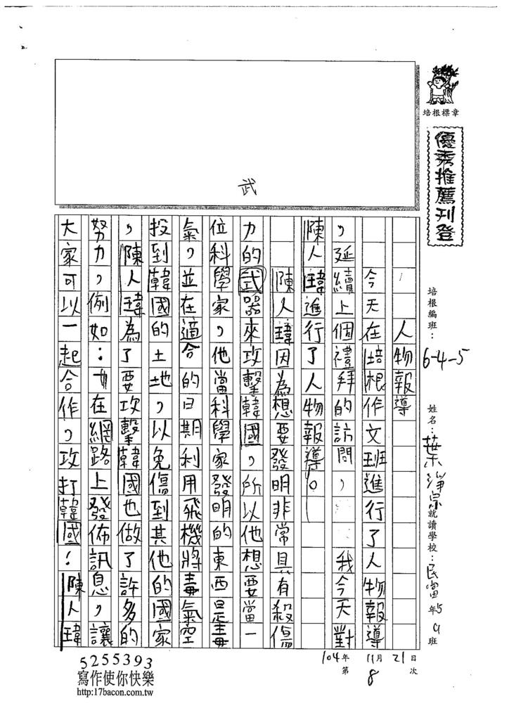 104W5208葉淨宗 (1)