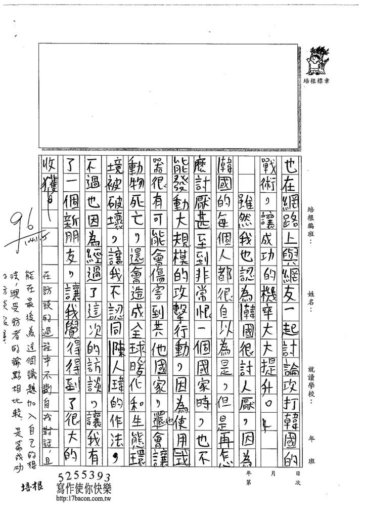 104W5208葉淨宗 (2)