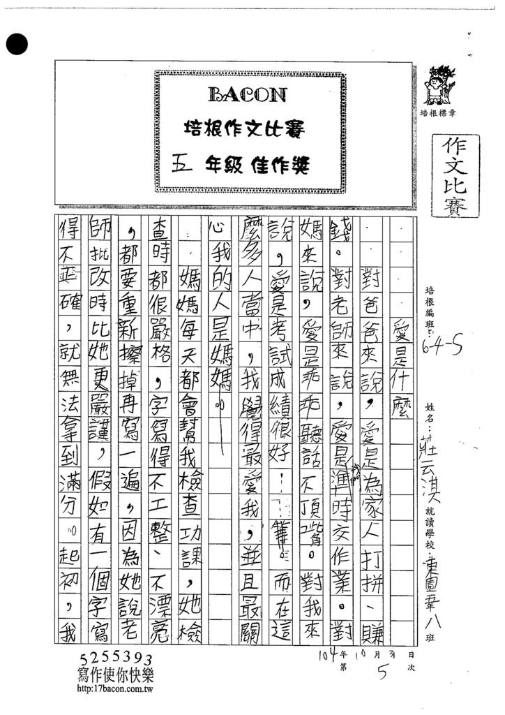 104W5205莊云淇 (1)