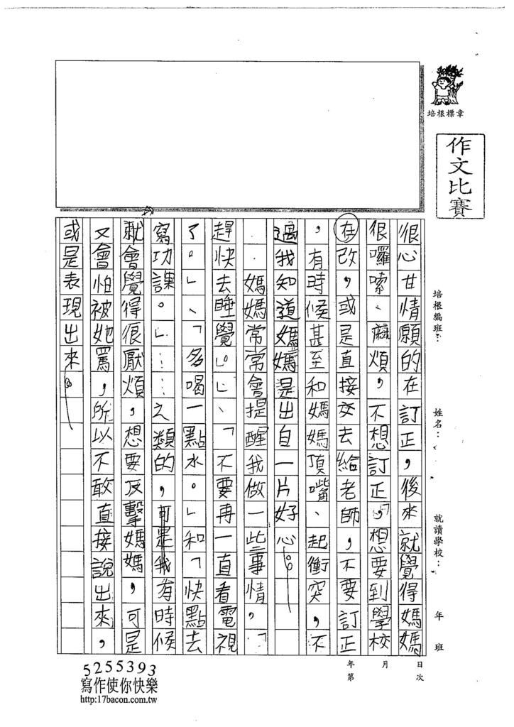 104W5205莊云淇 (2)