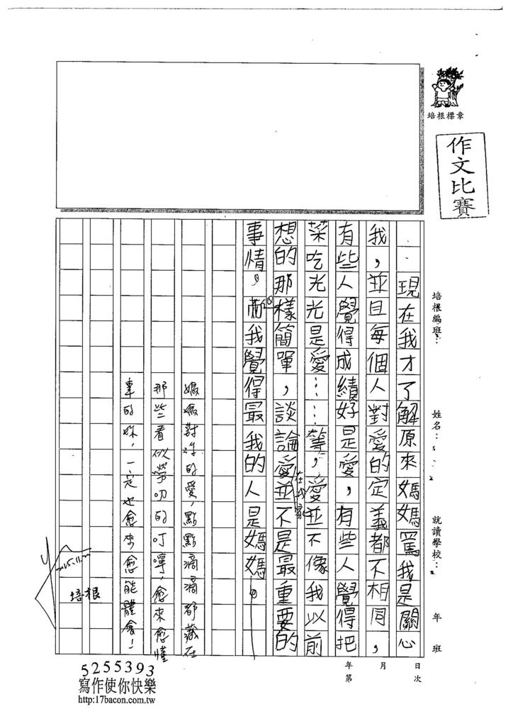 104W5205莊云淇 (3)