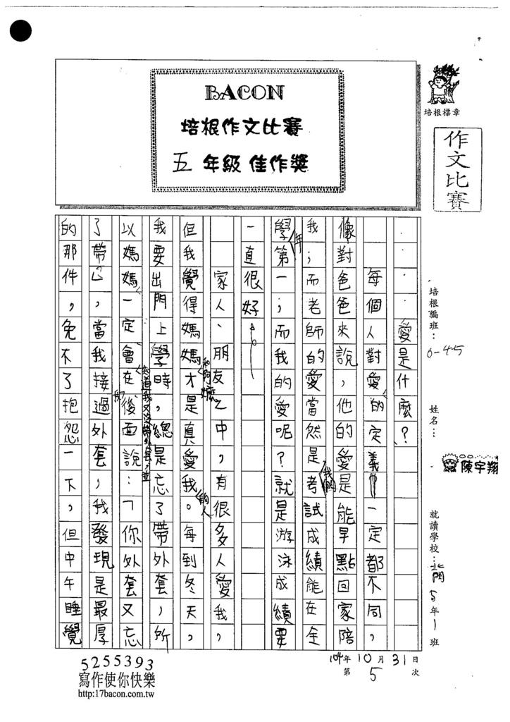 104W5205陳宇翔 (1)