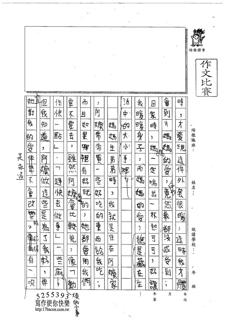 104W5205陳宇翔 (2)