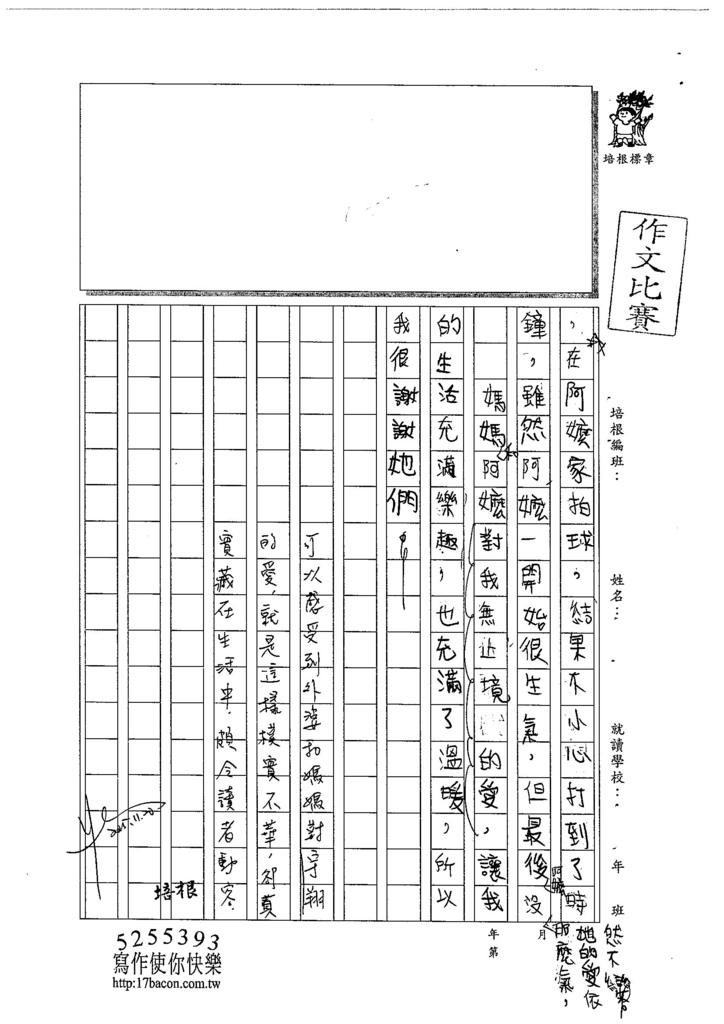 104W5205陳宇翔 (3)