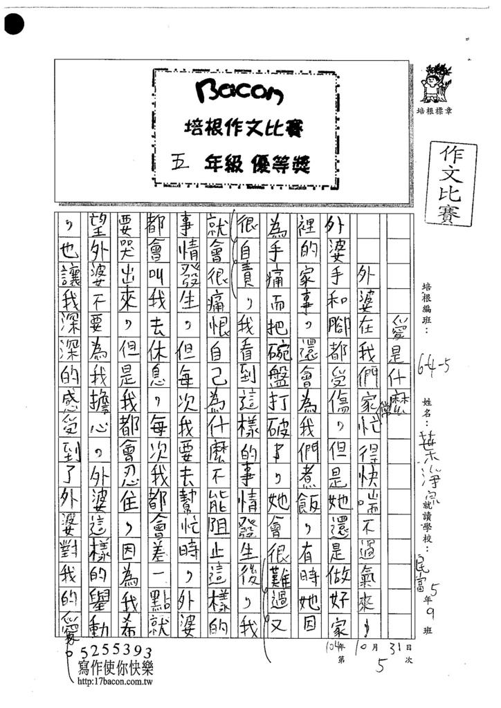 104W5205葉淨宗 (1)