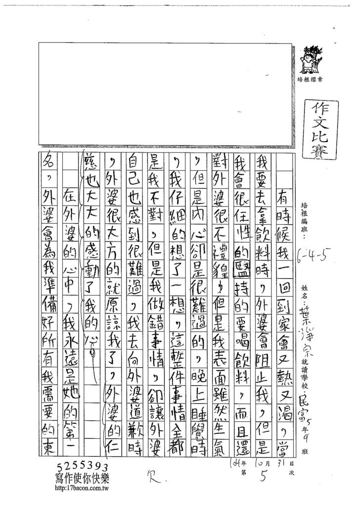 104W5205葉淨宗 (2)