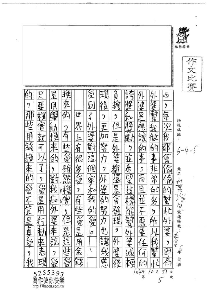 104W5205葉淨宗 (3)