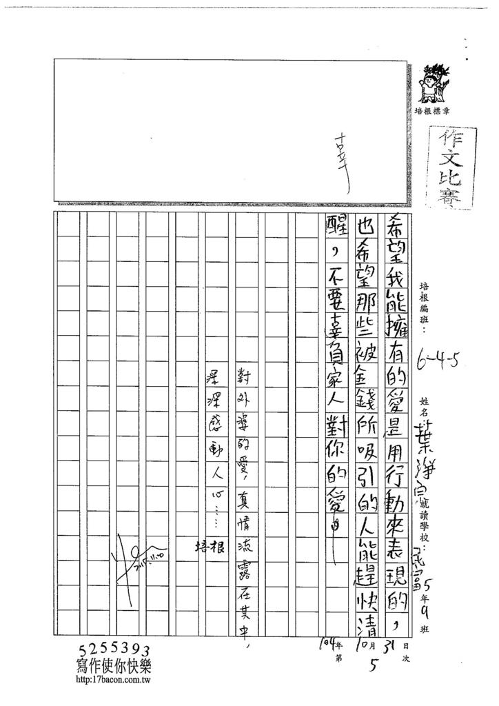 104W5205葉淨宗 (4)