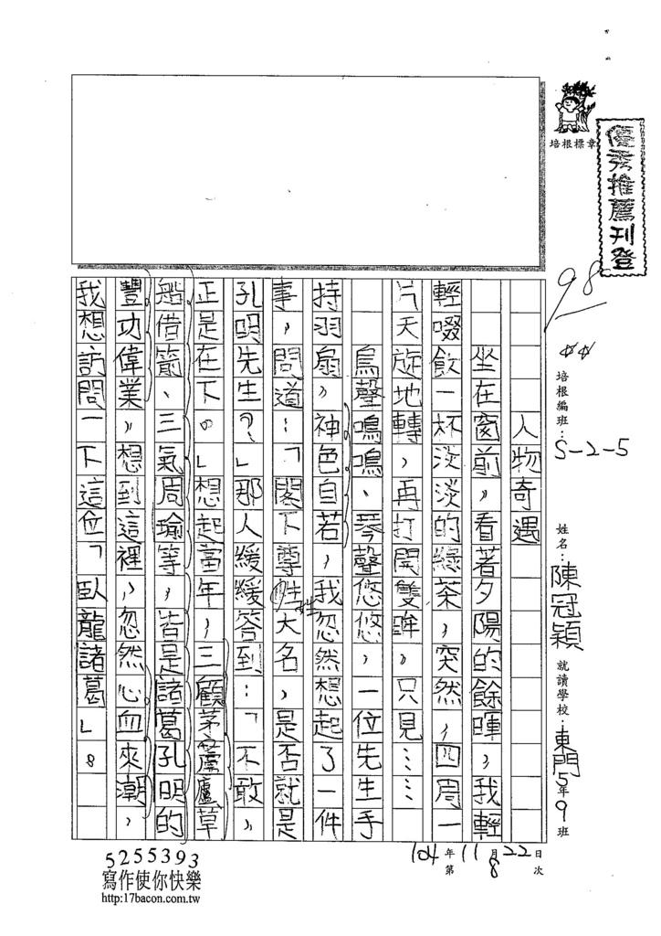 104W5208陳冠穎 (1)