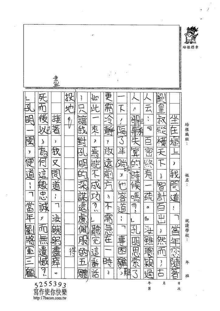 104W5208陳冠穎 (2)
