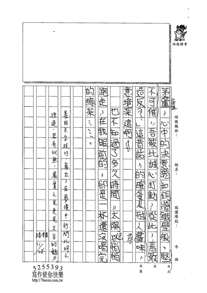 104W5208陳冠穎 (3)