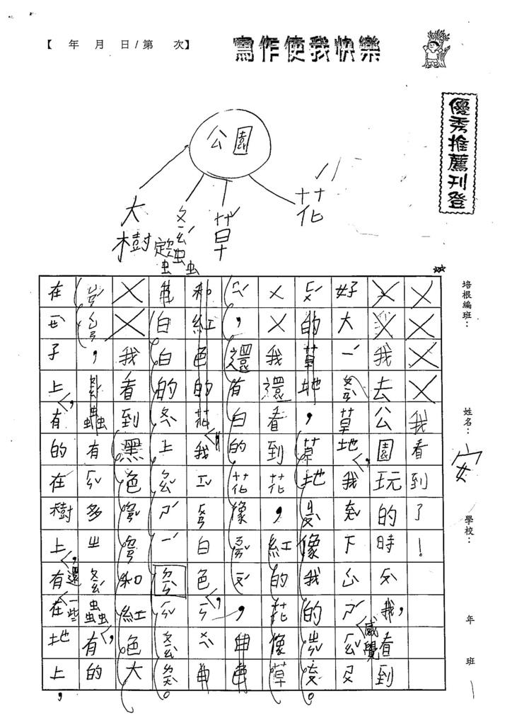 104W2210章安儀 (1)