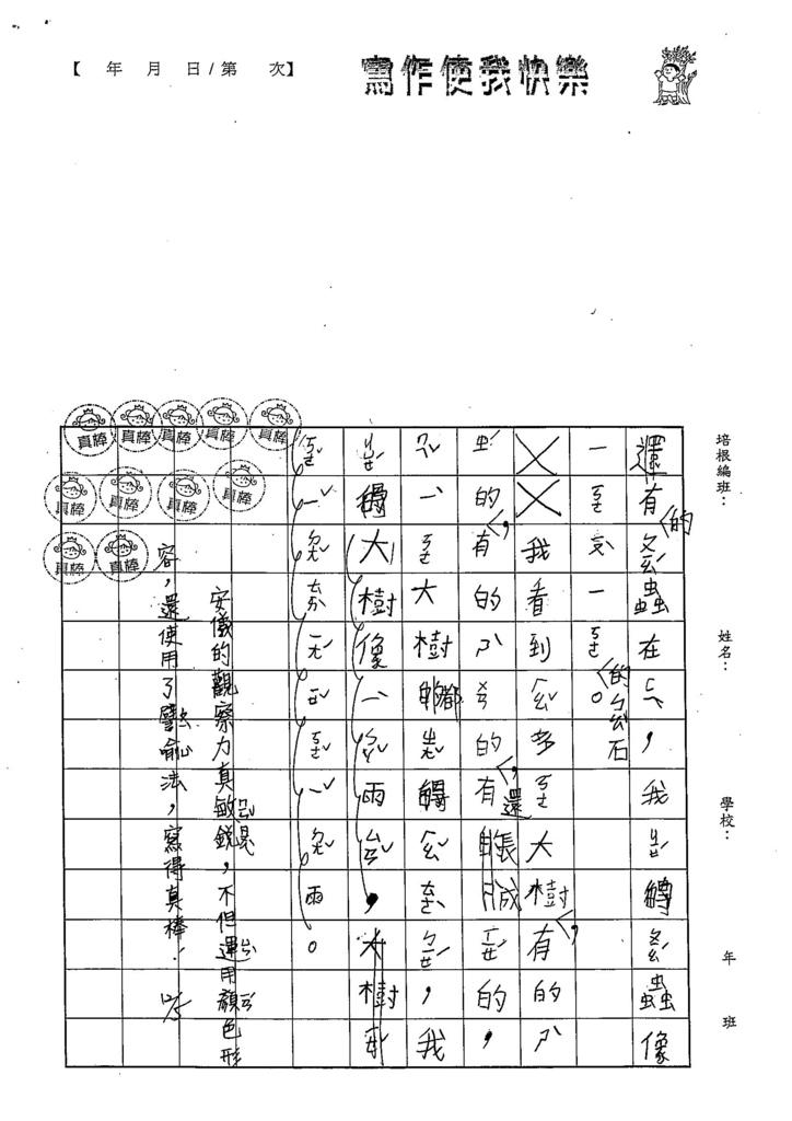104W2210章安儀 (2)
