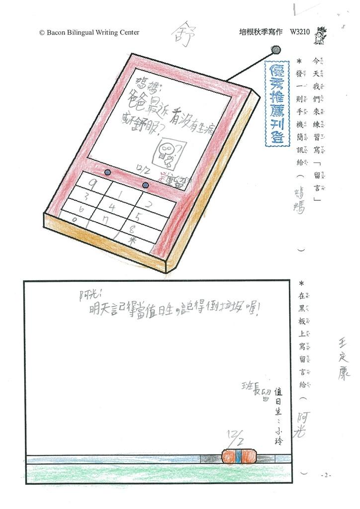 104W3210王定康 (1)