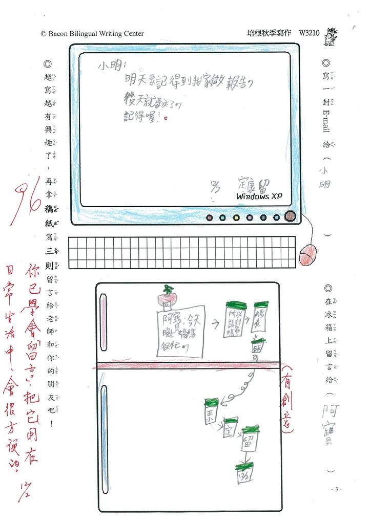 104W3210王定康 (2)