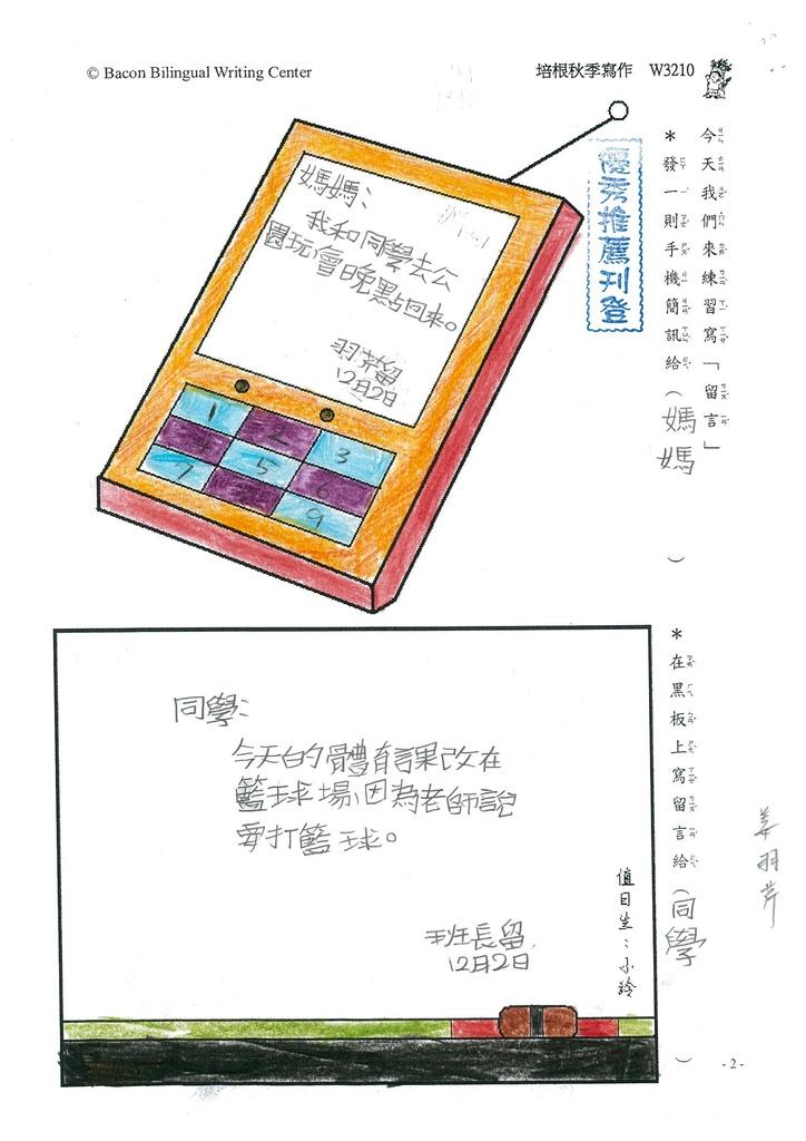 104W3210姜羽芹 (1)