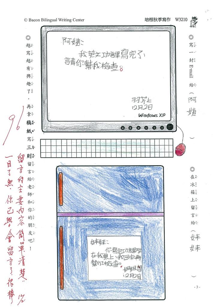 104W3210姜羽芹 (2)