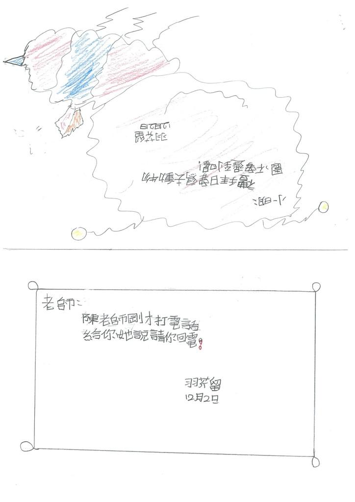 104W3210姜羽芹 (3)