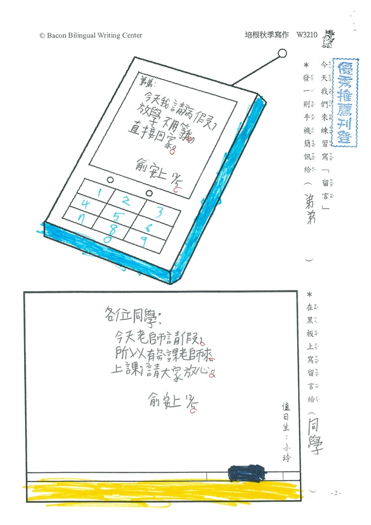 104W3210陳俞安 (1)