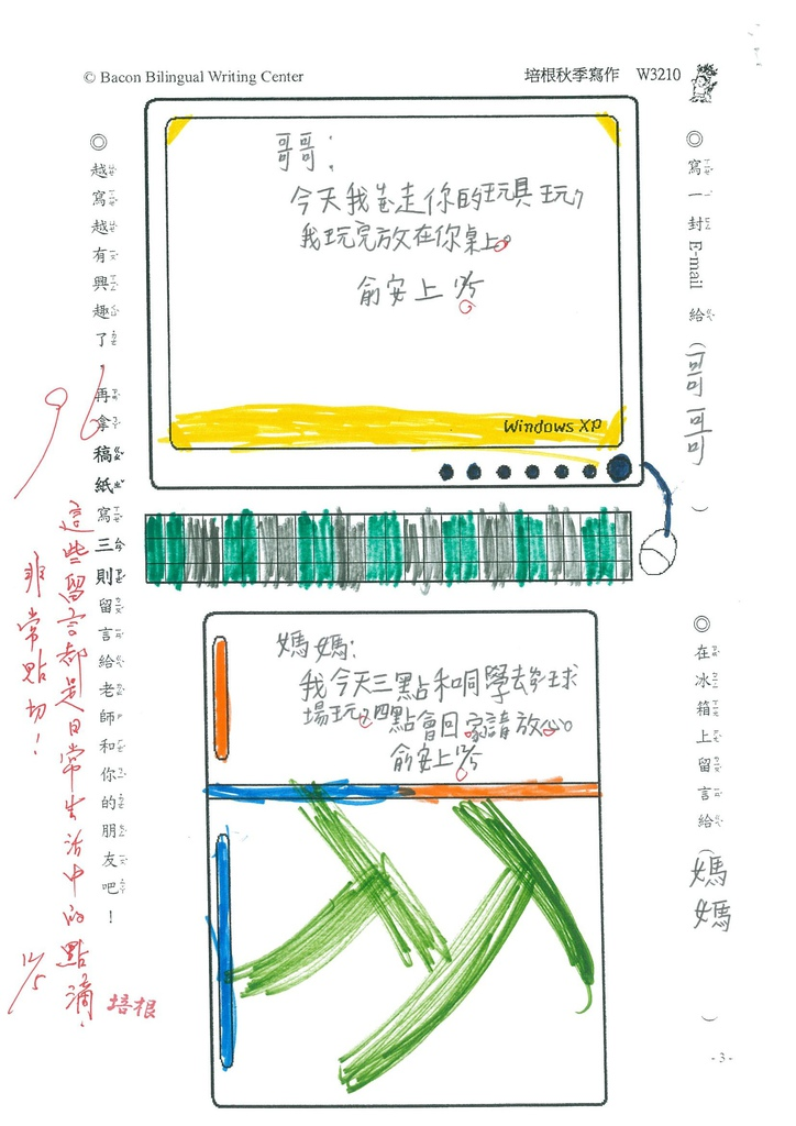 104W3210陳俞安 (2)