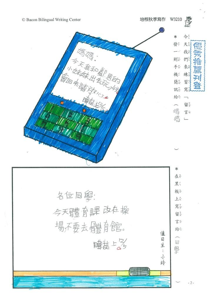 104W3210彭暐吉吉 (1)