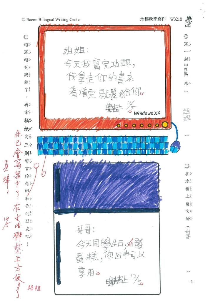 104W3210彭暐吉吉 (2)