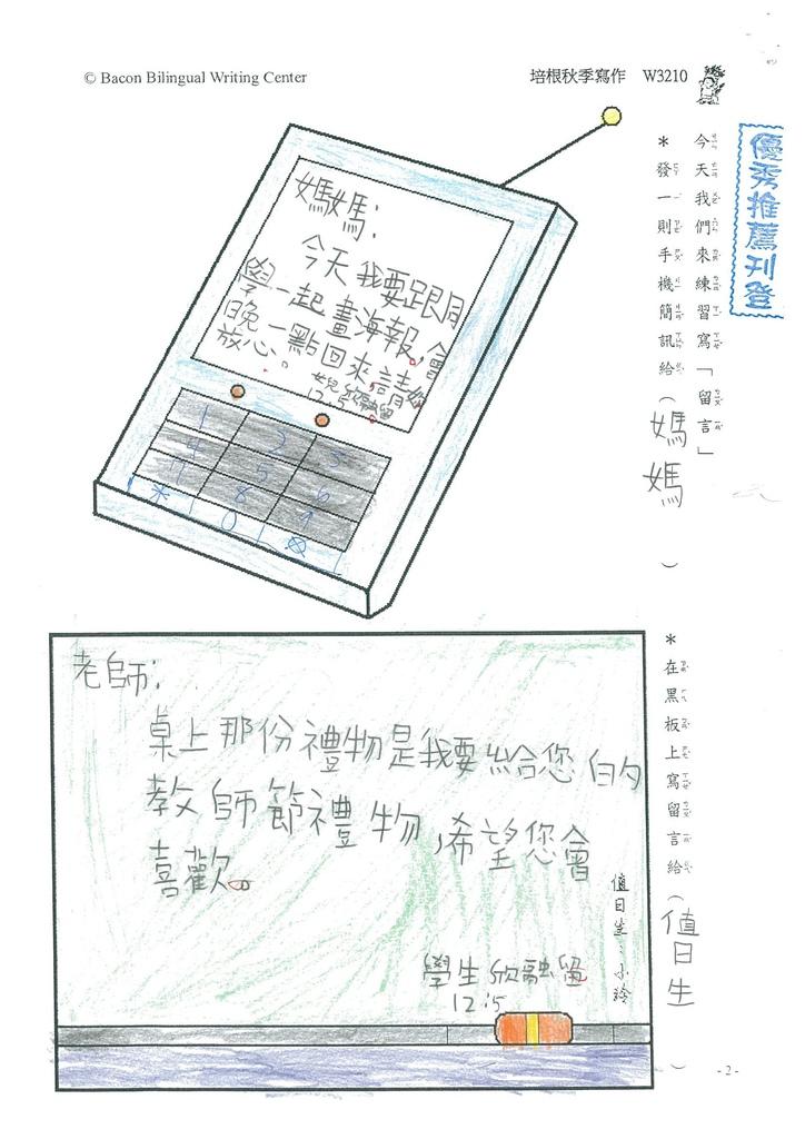 104W3210蔡欣融 (1)