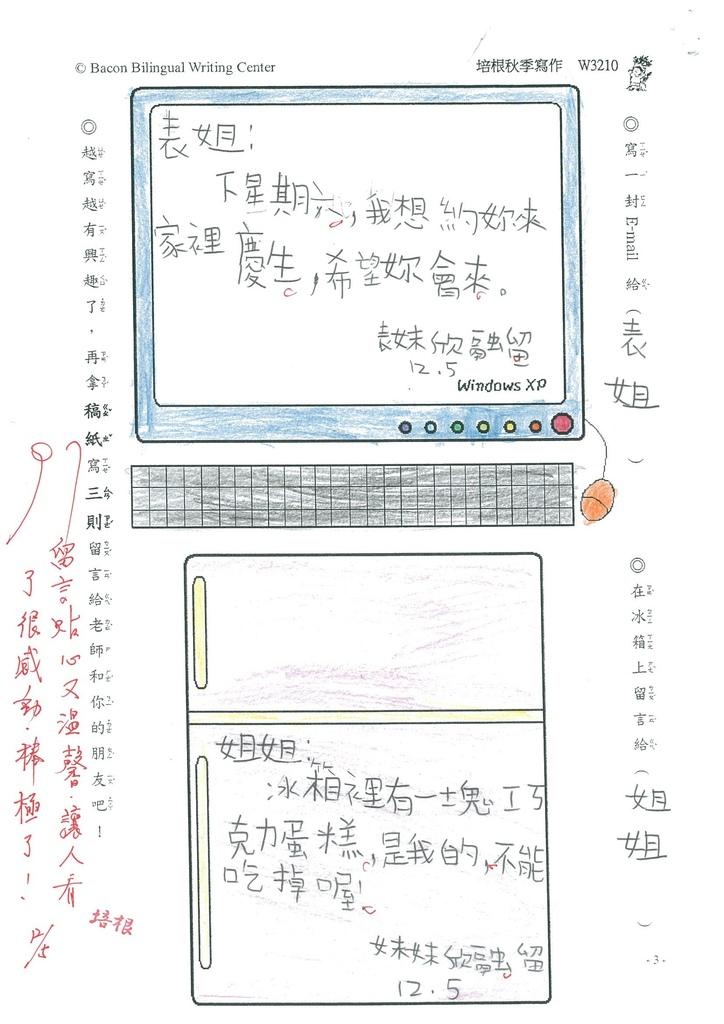 104W3210蔡欣融 (2)