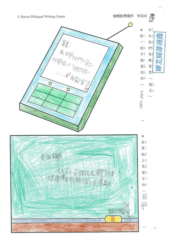 104W3210簡佑叡 (1)