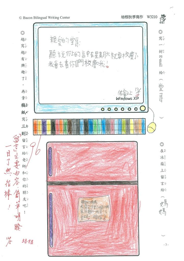 104W3210簡佑叡 (2)
