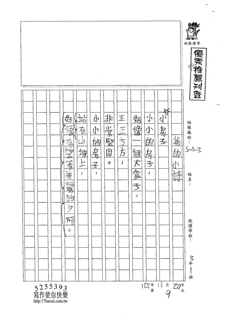 104W3209陳以滕(1)
