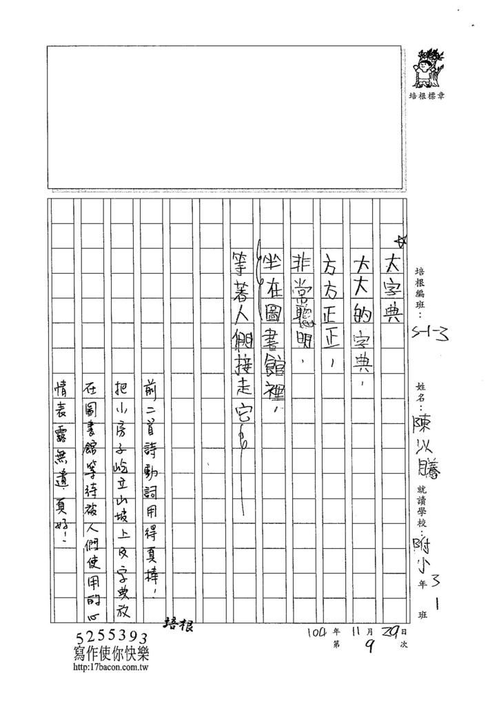 104W3209陳以滕(2)
