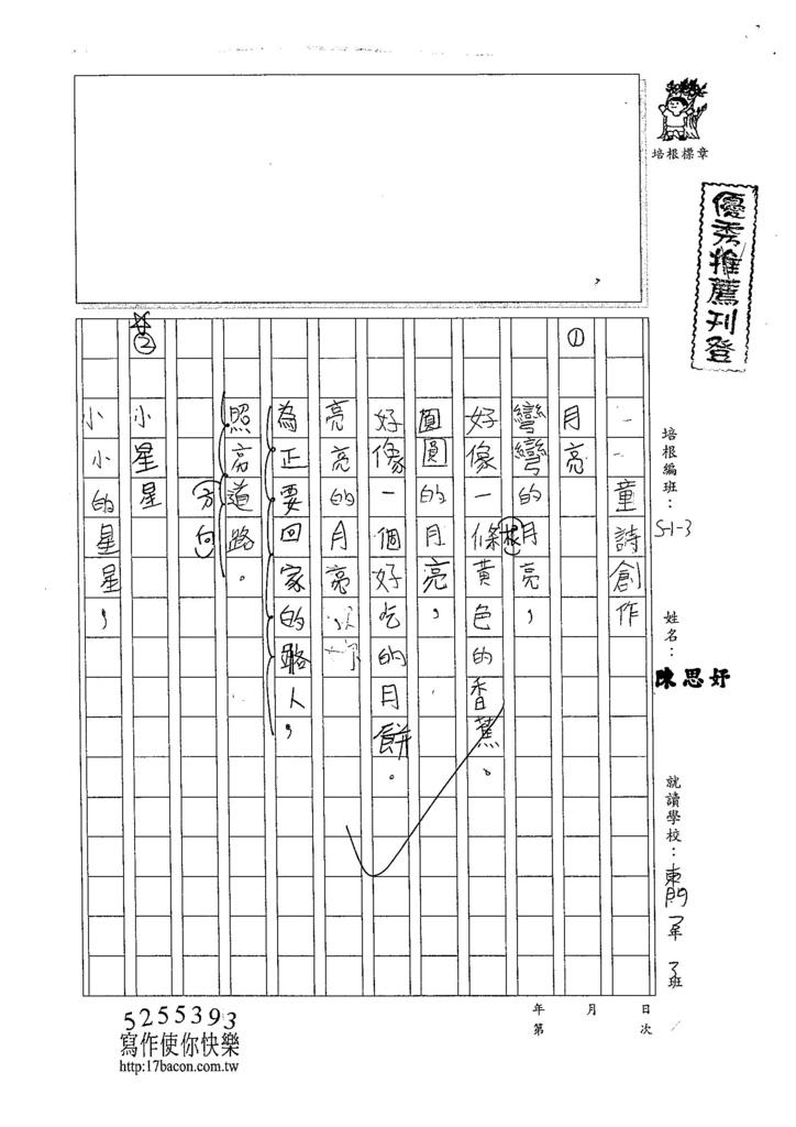 104W3209陳思妤 (1)