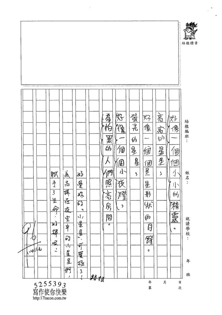 104W3209陳思妤 (2)