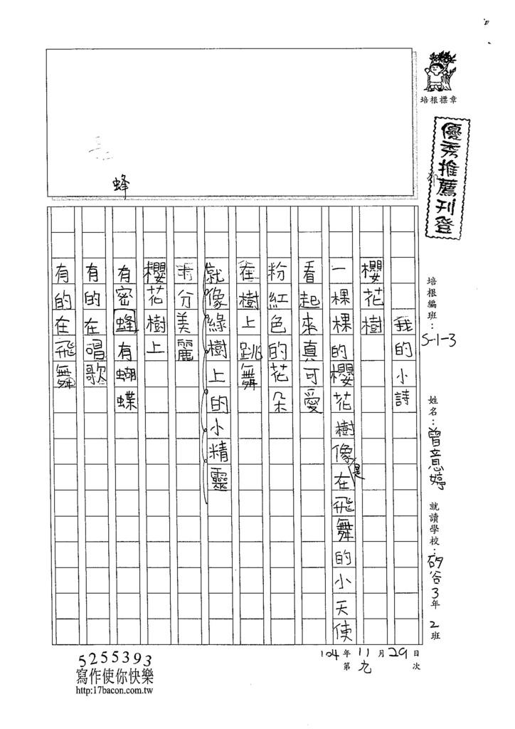 104W3209曾意婷 (1)